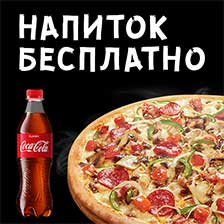 Пицца и напицца - Ч&Б 40 см  + 1,5 литра ПИВА в подарок